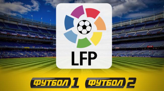Прямые трансляции футбол 1 канал франция испания