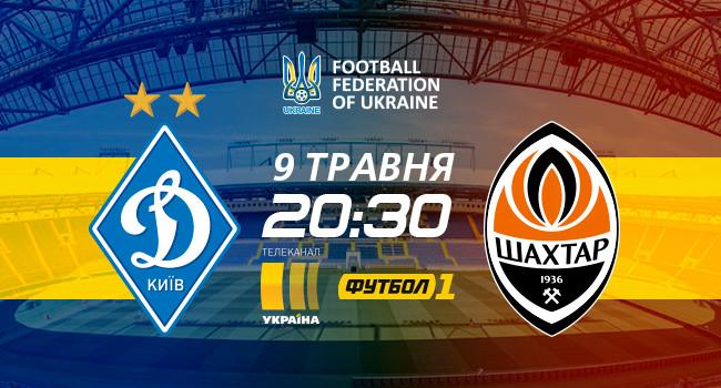 Футбол украина испания трансляция телеканал