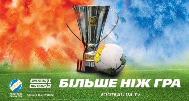 Футбол украины суперкубок смотреть онлайн канал интер