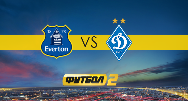 Футбол эвертон динамо канал украина